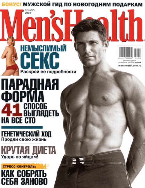 menshealth_cover